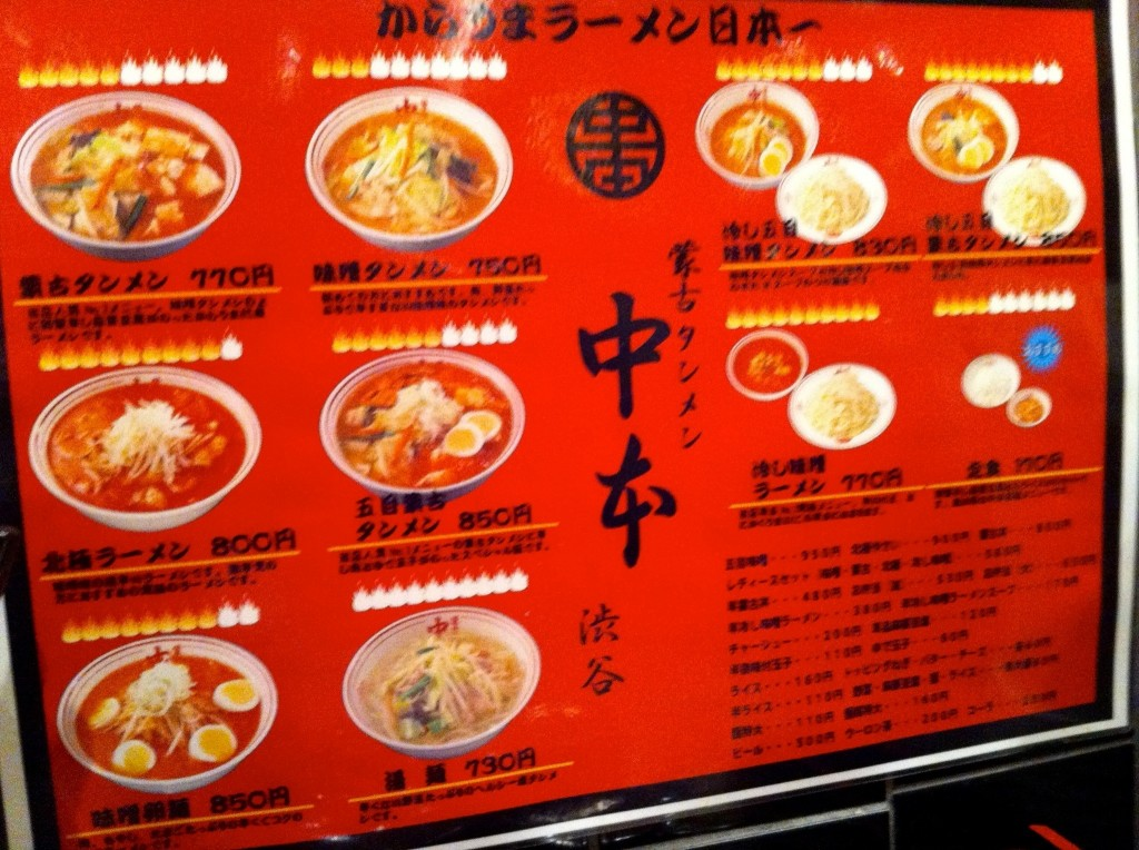 Less than a month before I can get my Nakamoto spicy ramen on!